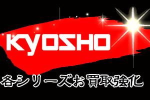 kyosho300