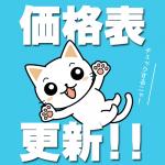 2018年10月分【京商/エブロ】ミニカー価格表更新しました!