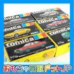 黒箱トミカ【日野 ダンプカーなど】・青箱トミカ多数お買取させていただきました!
