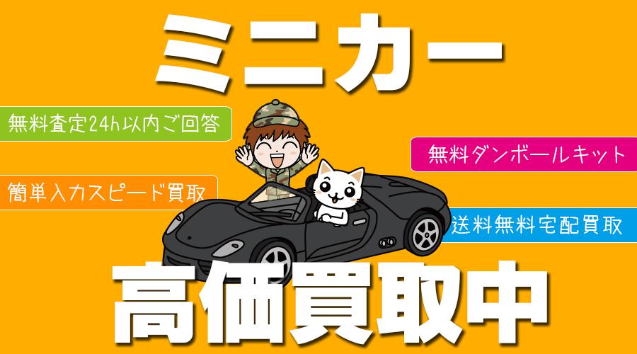 【TSM 1/43】ミニカー価格表を更新しました!