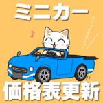 【ポケール,エブロ,京商,エグゾト】ミニカー価格表を更新しました!