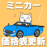 【PMA 1/43 BMW、ホンダ、ルノー】ミニカー価格表を更新しました!