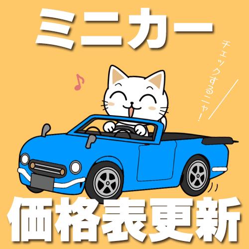 【イグニッションモデル】ミニカー価格表を更新しました!