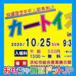 "<span class=""title"">カートイズ祭 in 浜松 2020  10月25日(日) 9:30~15:30  イグニッションモデルの限定モデルは先着順販売</span>"