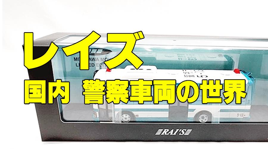 レイズ(RAI'S)ミニカーとは?~警察車両の世界~