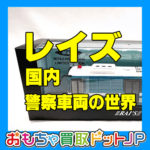 "<span class=""title"">レイズ(RAI'S)ミニカーとは?~警察車両の世界~</span>"