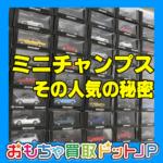 """<span class=""""title"""">ミニチャンプス(PMA)のミニカーとは?~その人気の秘密 ~</span>"""