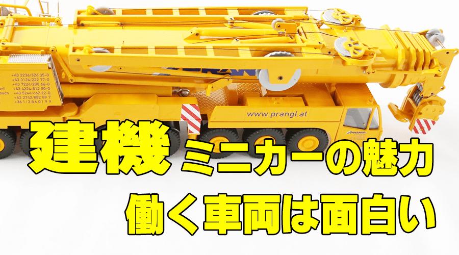 建機ミニカーの魅力~働く車両は面白い ~