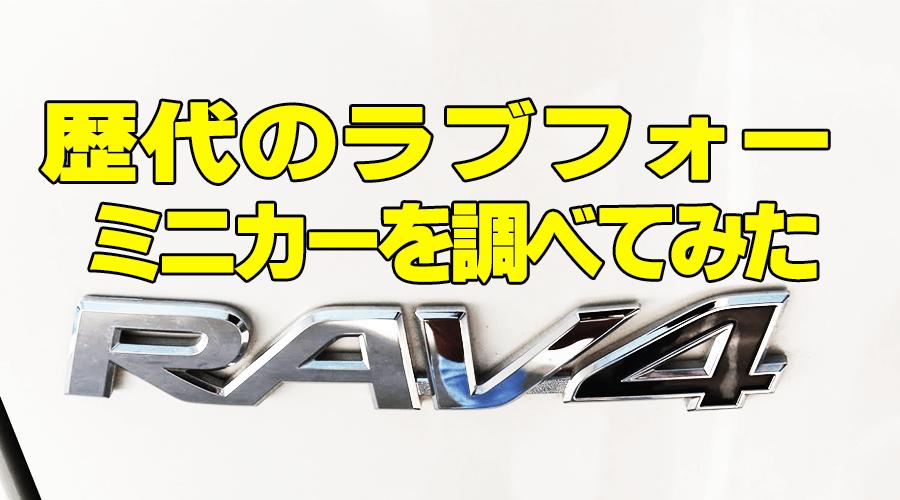 歴代RAV4ミニカー調べてみた!