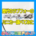 "<span class=""title"">歴代RAV4ミニカー調べてみた!</span>"