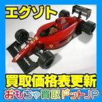 "<span class=""title"">【エグゾト 1/18】ミニカー価格表を更新しました!</span>"