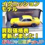 """<span class=""""title"""">【イグニッションモデル 1/43】ミニカー価格表を更新しました!</span>"""
