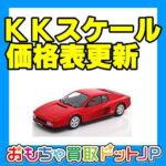 """<span class=""""title"""">【KKスケール 1/18】ミニカー価格表を更新しました!</span>"""
