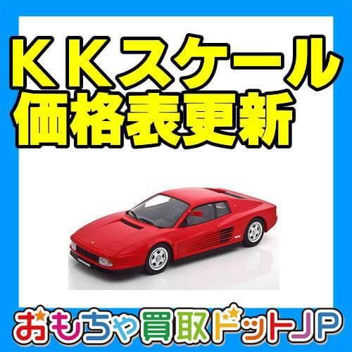 【KKスケール 1/18】ミニカー価格表を更新しました!