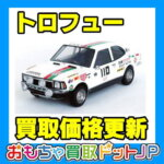 "<span class=""title"">【トロフュー 1/43】ミニカー価格表を更新しました!</span>"