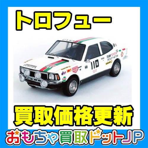 【トロフュー 1/43】ミニカー価格表を更新しました!