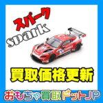 "<span class=""title"">【スパーク 1/43】ミニカー価格表を更新しました!</span>"