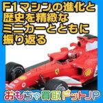 "<span class=""title"">F1マシンの進化と歴史を精緻なミニカーとともに振り返る</span>"