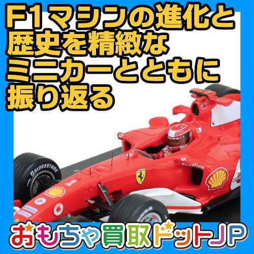 F1マシンの進化と歴史を精緻なミニカーとともに振り返る